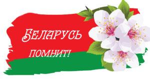 belarus_pomnit