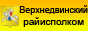 Верхнедвинский районный исполнительный комитет