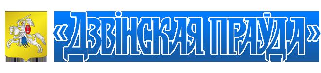 Верхнедвинск | Верхнедвинский район | Погода в Верхнедвинске | Двинская правда | Дзвінская праўда | Газета Вернедвинского района Витебской области