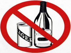 День без алкоголя