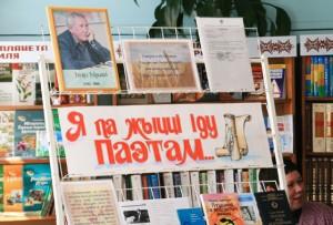 У Бігосаве — бібліятэка імя Эдуарда Зубрыцкага