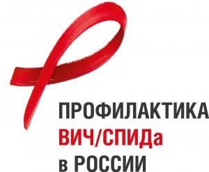 1 декабря — Всемирный день профилактики СПИД