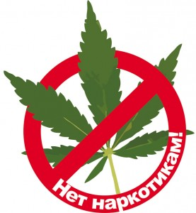 1 марта — Международный день борьбы с наркотиками