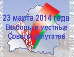 23 марта — выборы в местные Советы депутатов