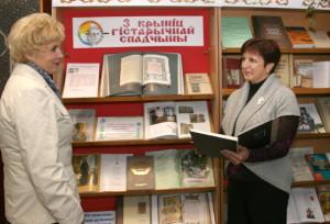 Бібліятэкары З. Пацалуенак і В. Сазановіч запрашаюць кнігалюбаў на выставу «З крыніц гістарычнай спадчыны».