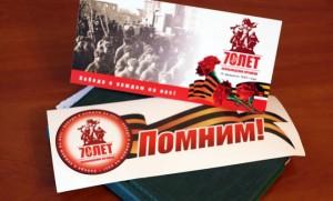 В Верхнедвинске проходит День информирования, посвященный 70-летию Великой Победы