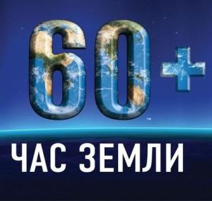 Присоединяйтесь к акции «Час земли»