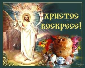 Со светлым праздником Воскресения Христова поздравляем  православных верующих!