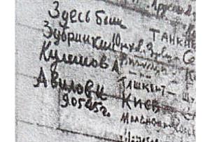 Надпись на стене Рейхстага  №5 Автограф Победы Зубрицкого Е.Х. книга Автографы Победы