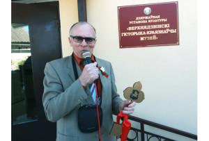 Сімвалічны ключ ад музея прыняў А. Ф. Бубала.