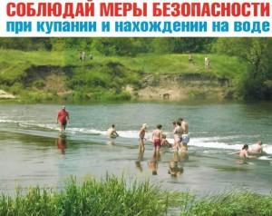 Соблюдайте осторожность на воде
