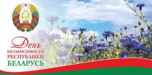 З Днём Незалежнасці Рэспублікі Беларусь!