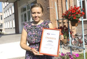 Учитель истории из Верхнедвинска победила в конкурсе Союзного государства