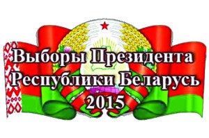 Рубрика-Выборы-2015