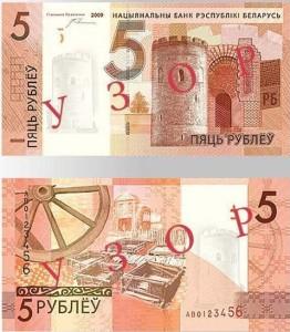 В Беларуси с 1 июля 2016 года будет проведена деноминация