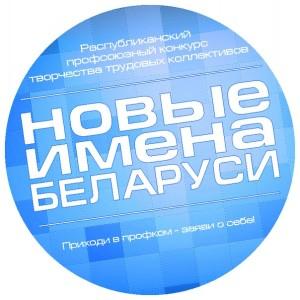 Профсоюзы района готовятся к участию в конкурсе «Новые имена Беларуси-2016»