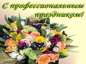 Профессиональный праздник отмечают работники сферы бытового обслуживания и жилищно-коммунального хозяйства