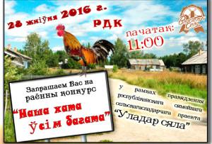 ВЛАСТЕЛІН СЕЛА 2016 РЕКЛАМА газета копия
