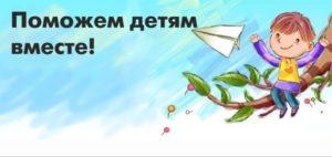 Акция «Поможем детям»