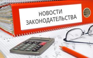 Изменения в законодательстве о занятости