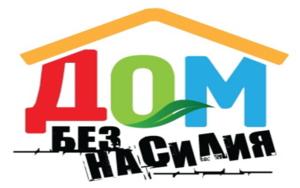 Проводится акция «Дом без насилия»