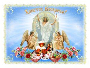 С праздником Воскресения Христова!