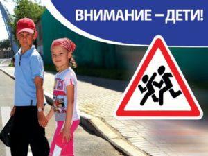 Внимание: дети на дороге