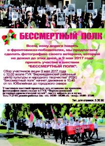 В День Победы по улицам Верхнедвинска пройдёт «Бессмертный полк»