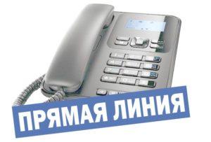 Пройдёт «прямая телефонная линия»