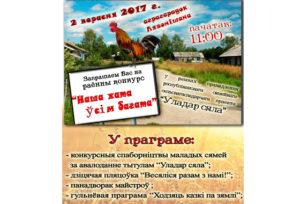 У Верхнядзвінскім раёне адбудзецца конкурс «Уладар сяла»