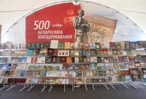 День белорусской письменности отметили в Полоцке