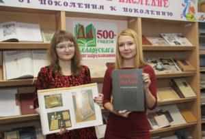У Верхнядзвінску праходзяць мерапрыемствы да 500-годдзя беларускага кнігадрукавання