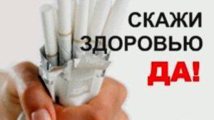 Проводится акция по борьбе с курением