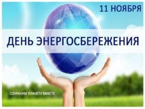 В Международный день энергосбережения пройдут мероприятия в школах
