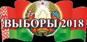 18 лютага — выбары дэпутатаў мясцовых Саветаў