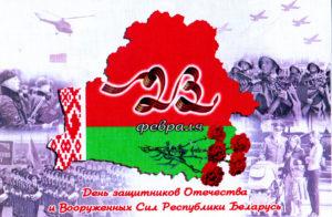 С Днём защитников Отечества и 100-летием Вооружённых Сил Республики Беларусь
