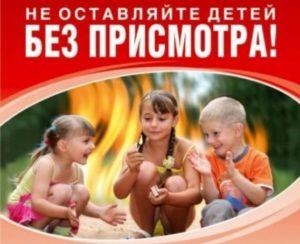 Проводится акция «Не оставляйте детей одних»