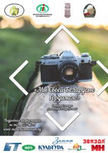 Адкрыты конкурс фатаграфій і відэаролікаў «Мы Сваёй Беларуссю Ганарымся!»