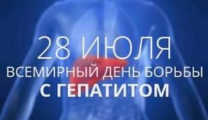 28 июля –  Всемирный день борьбы с гепатитом