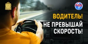 «Преуспевай в жизни, но не торопись на дороге!»