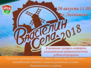В Леонишено пройдёт конкурс «Властелин села»