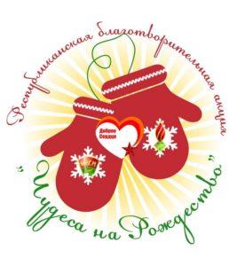 В Верхнедвинске проходит акция «Чудеса на Рождество»