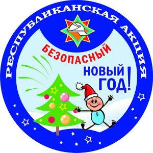 Объявлена акция «Безопасный новый год»