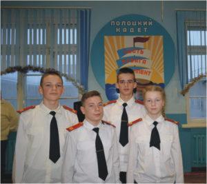 Верхнедвинские школьники стали кадетами