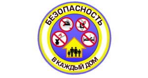 Стартовала акция «Безопасность – в каждый дом!»