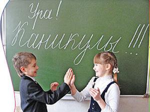 Начались весенние каникулы у школьников
