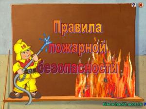 Родители должны  научить детей правилам пожарной безопасности