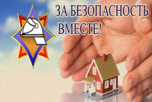 В Верхнедвинске проводится акция «За безопасность вместе!»