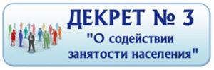 Комиссия по содействию занятости помогает трудоустроиться