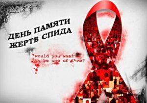В День памяти умерших от СПИДа будет проведена акция «Зажги свечу»